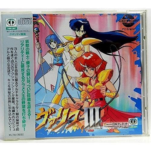 【★新品★】ヴァリス3 【PCエンジン】 (CD-ROM) 在庫処分!