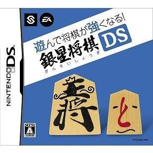 【★新品★】遊んで将棋が強くなる!!銀星将棋DS 在庫処分!