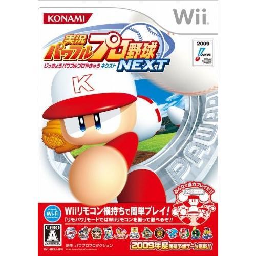 【★新品★】実況パワフルプロ野球 NEXT - Wii 在庫処分!
