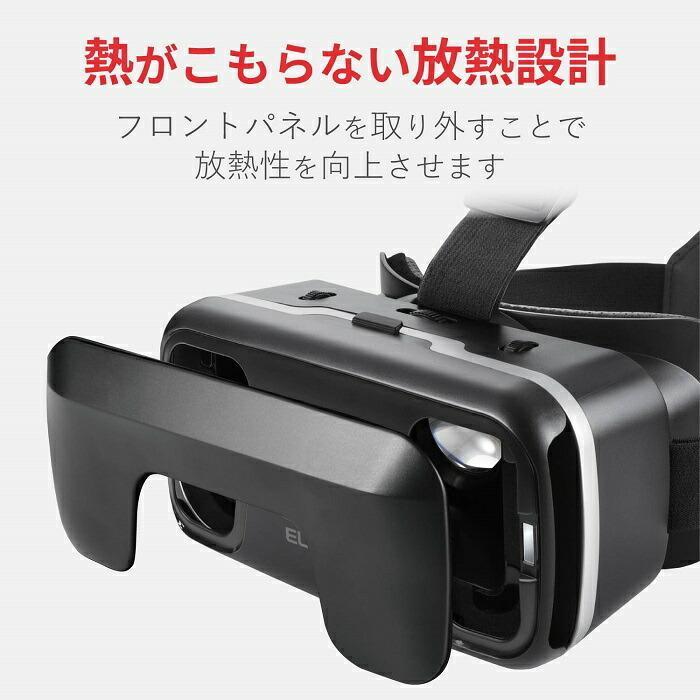 エレコム VRゴーグル VRG-X01PBK VRヘッドセット ピント調整可能 メガネ対応 4.0~6.5インチのiPhone/andoridで使える DMM 1000円相当ポイント付 ブラック|ulmax|04