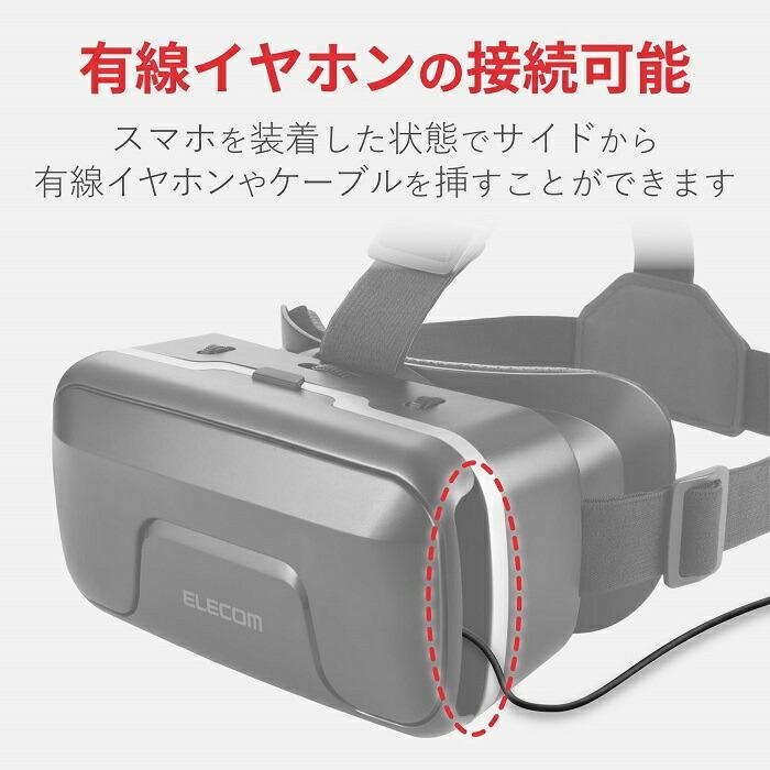 エレコム VRゴーグル VRG-X01PBK VRヘッドセット ピント調整可能 メガネ対応 4.0~6.5インチのiPhone/andoridで使える DMM 1000円相当ポイント付 ブラック|ulmax|06
