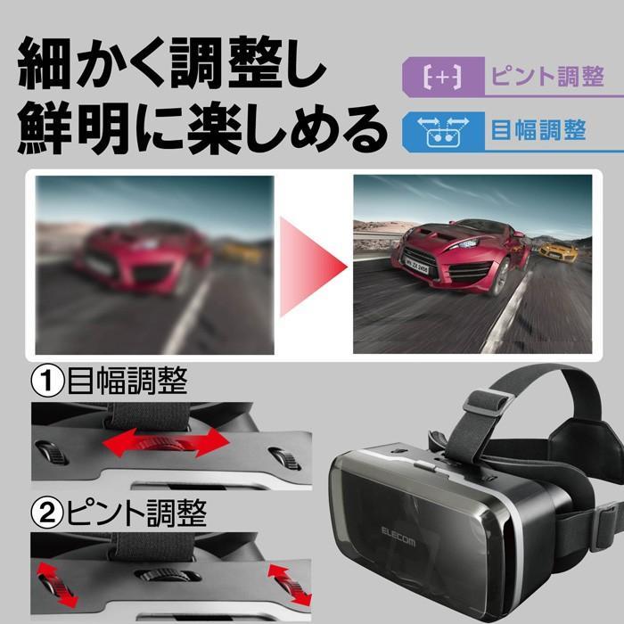エレコム VRG-M01RBK VRゴーグル VRグラス 目幅・ピント調節可能 VRコントローラー付き Bluetooth DMM動画専用 ( iOs ) メガネ対応 ブラック|ulmax|03