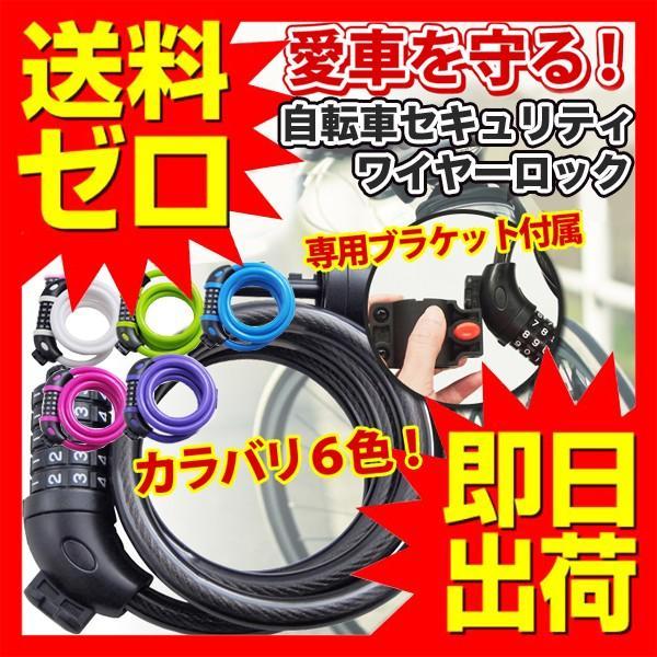 自転車 鍵 ワイヤーロック 5桁 ダイヤル式 ブラケット付 シートポスト用 ロードバイク ロック クロスバイク 盗難防止 日本語説明書付 自由設定 UL.YN|ulmax