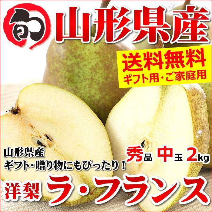 【10月下旬〜日時指定OK】山形県産 洋梨 ラ・フランス 2kg (秀品/5玉〜9玉入り) ultra-taste