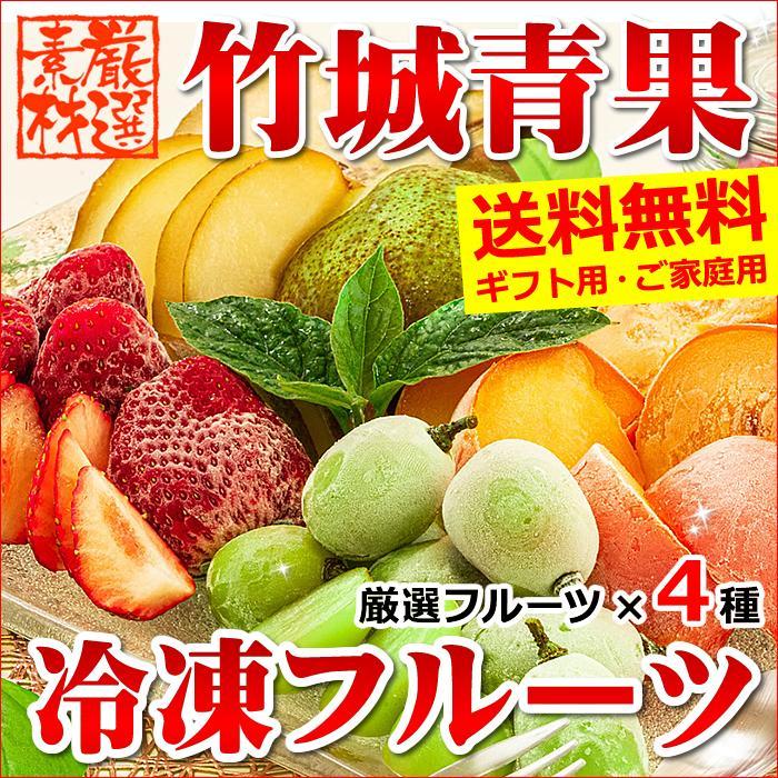 【あすつく対応】ギフト 冷凍フルーツ詰合せ 4種入り 送料無料 お取り寄せ|ultra-taste