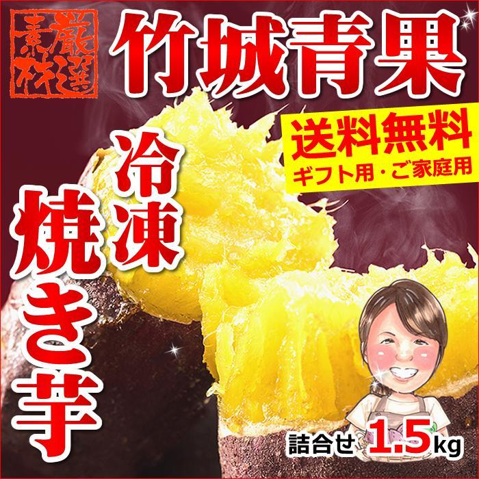 【あすつく対応】お中元/ギフト 冷凍「ユイちゃんの冷やし焼き芋」国産 産地厳選|ultra-taste