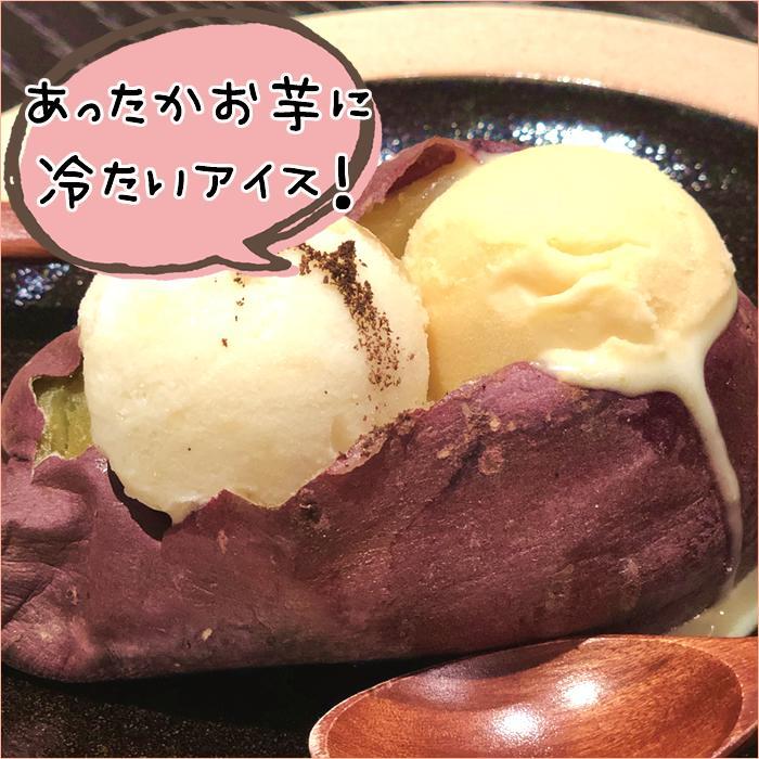 【あすつく対応】お中元/ギフト 冷凍「ユイちゃんの冷やし焼き芋」国産 産地厳選|ultra-taste|07