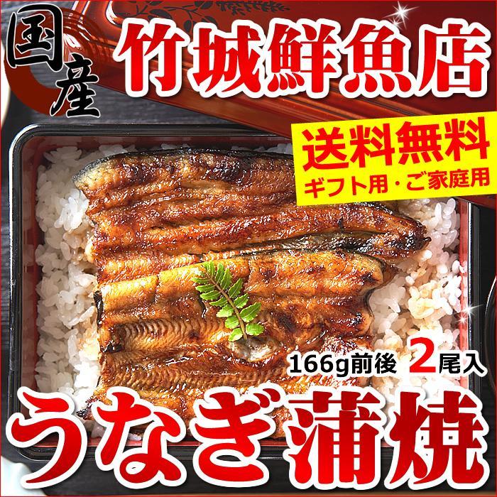 【あすつく対応】お中元/ギフト 国産 深蒸し うなぎ長焼き 2尾入り(1尾約166g) ultra-taste