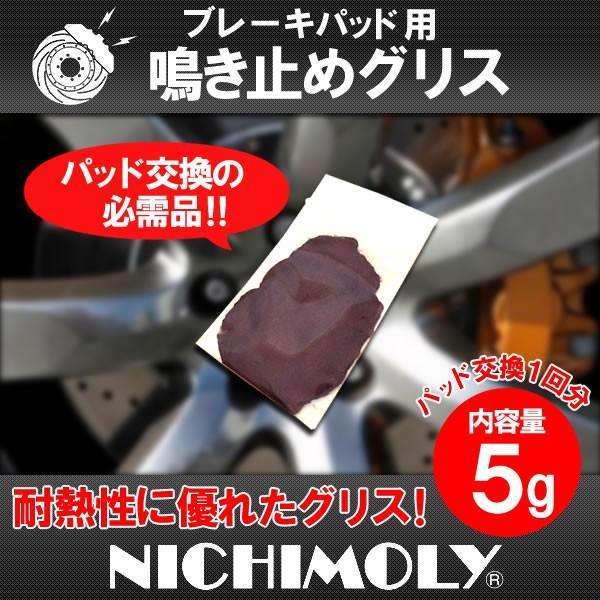 ブレーキパッドグリス 5g ブレーキパッド交換の鳴き止め用 ネコポス送料無料 日付指定代引き不可 ultraparts