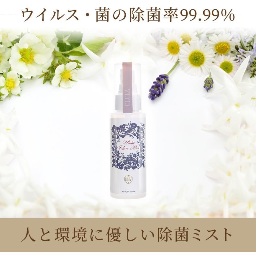 ウルラ除菌ミスト80ml 日本食品分析センター試験済み 業務用除菌スプレー 提携商品 ノンアルコール ululasoap