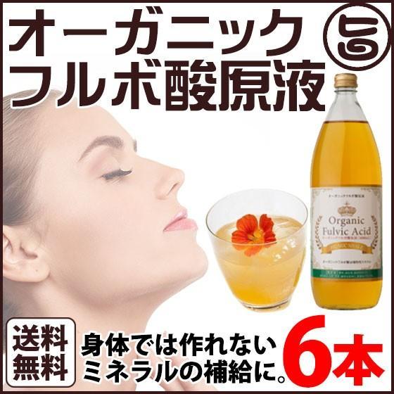 オーガニックフルボ酸原液 1000ml×6本 大阪 健康管理 植物性ミネラル 希少  送料無料