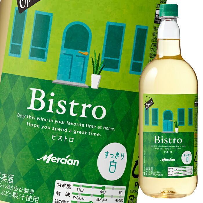 メルシャン ビストロ 1.5Lペットボトル×2ケース(全12本)【送料無料】