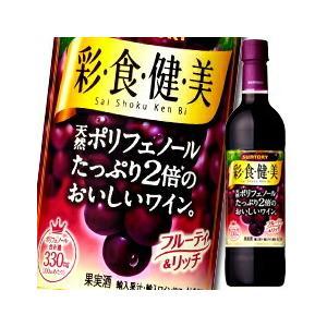 サントリー 彩食健美 赤720mlペットボトル×2ケース(全24本)【送料無料】