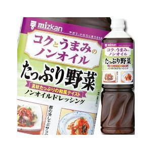 ミツカン コクとうまみのノンオイルたっぷり野菜ペットボトル1L×2ケース(全16本)【送料無料】