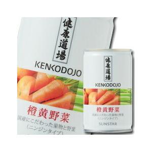 【送料無料】サンスター 健康道場 果汁入り橙黄野菜160g缶×3ケース(全90本)
