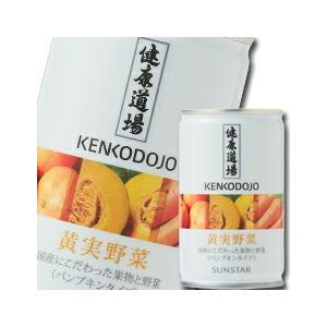【送料無料】サンスター 健康道場 果汁入り黄実野菜160g缶×3ケース(全90本)