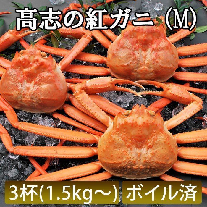 カニ 蟹 かに 通販 ずわいがに ズワイガニ カネツル砂子商店 高志の紅ガニ(M)[冷蔵] 【2セットまで】ボイル 富山 お取り寄せ 発送は年明けになります|umaimura