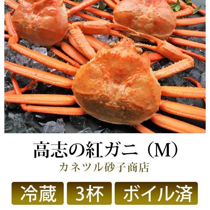 カニ 蟹 かに 通販 ずわいがに ズワイガニ カネツル砂子商店 高志の紅ガニ(M)[冷蔵] 【2セットまで】ボイル 富山 お取り寄せ 発送は年明けになります|umaimura|05