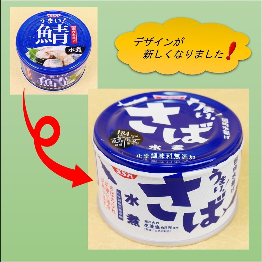 さば水煮 SSK うまい!鯖シリーズ 150g エスエスケイ サバ缶 EOK缶  umairadotcom 02
