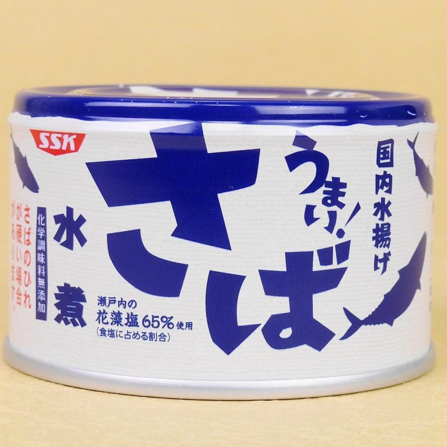 さば水煮 SSK うまい!鯖シリーズ 150g エスエスケイ サバ缶 EOK缶  umairadotcom 03