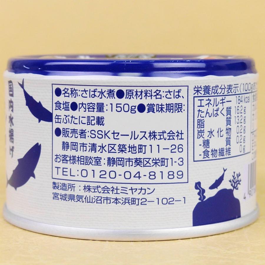 さば水煮 SSK うまい!鯖シリーズ 150g エスエスケイ サバ缶 EOK缶  umairadotcom 10