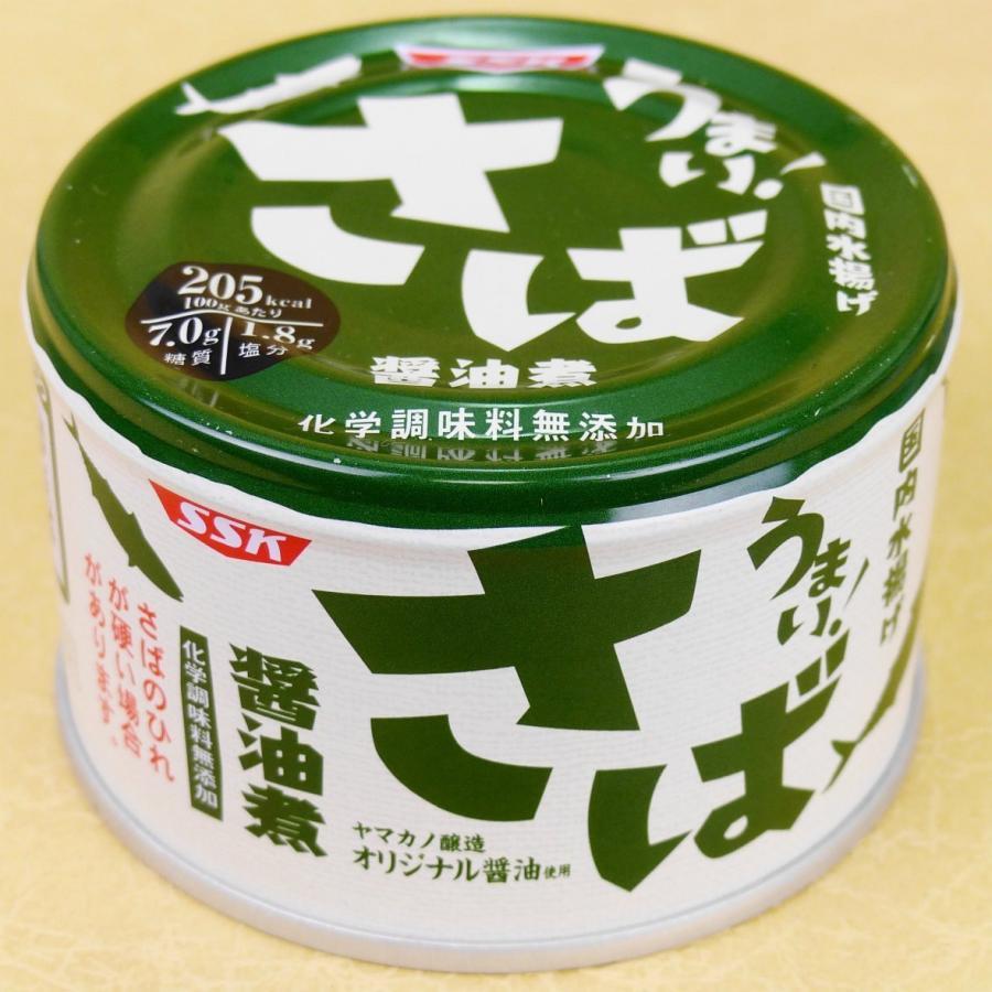 さば醤油煮 SSK うまい!鯖シリーズ 150g エスエスケイ サバ缶 EOK缶  umairadotcom