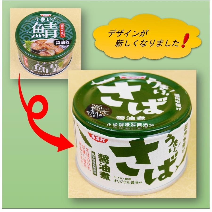 さば醤油煮 SSK うまい!鯖シリーズ 150g エスエスケイ サバ缶 EOK缶  umairadotcom 02