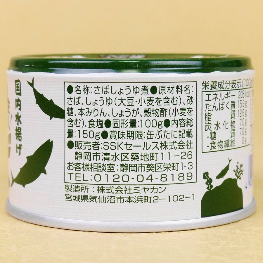 さば醤油煮 SSK うまい!鯖シリーズ 150g エスエスケイ サバ缶 EOK缶  umairadotcom 07