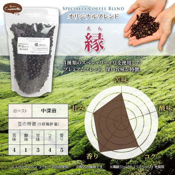 プレミアムスペシャルティブレンドコーヒー『縁』 200g|umakacoffee-store