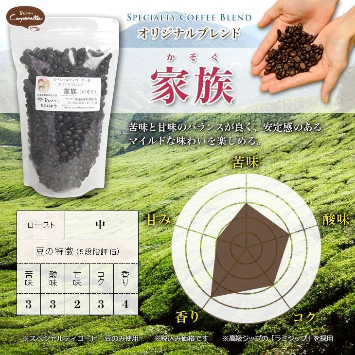 スペシャルティブレンドコーヒー『家族』 200g umakacoffee-store