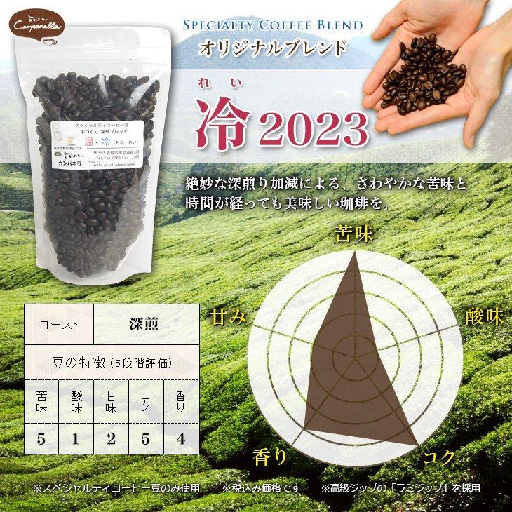 スペシャルティブレンドコーヒー『冷2020』 200g|umakacoffee-store