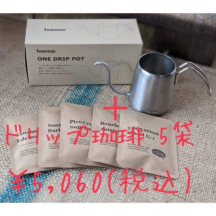 《ネット販売特別価格》bonmac ワンドリップポット 350ml+ワンドリップコーヒー5袋セット umakacoffee-store