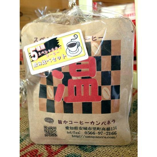スペシャルティワンドリップコーヒー5個セット umakacoffee-store 02