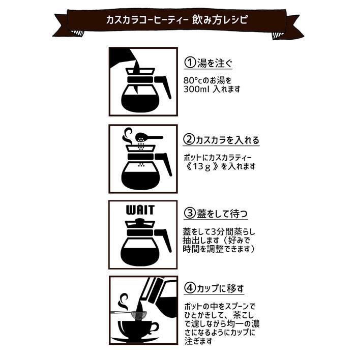 カスカラコーヒーティ《コーヒー豆ではありません》 40g クリックポスト発送可能※注記ご確認ください|umakacoffee-store|03