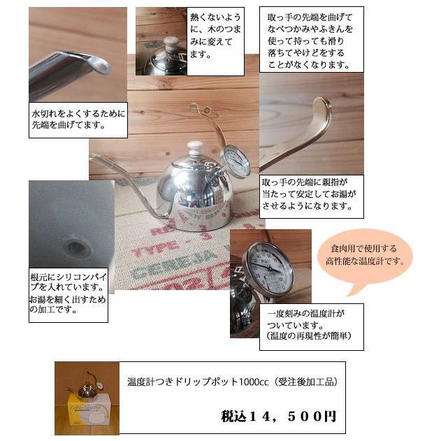 カリタ 温度計付ドリップポット 1000cc 受注後特殊加工品|umakacoffee-store