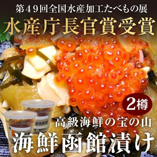 いくら、数の子、ロコ貝  海鮮函館漬け640g(320g×2)送料無料   贈り物に最適! umakou