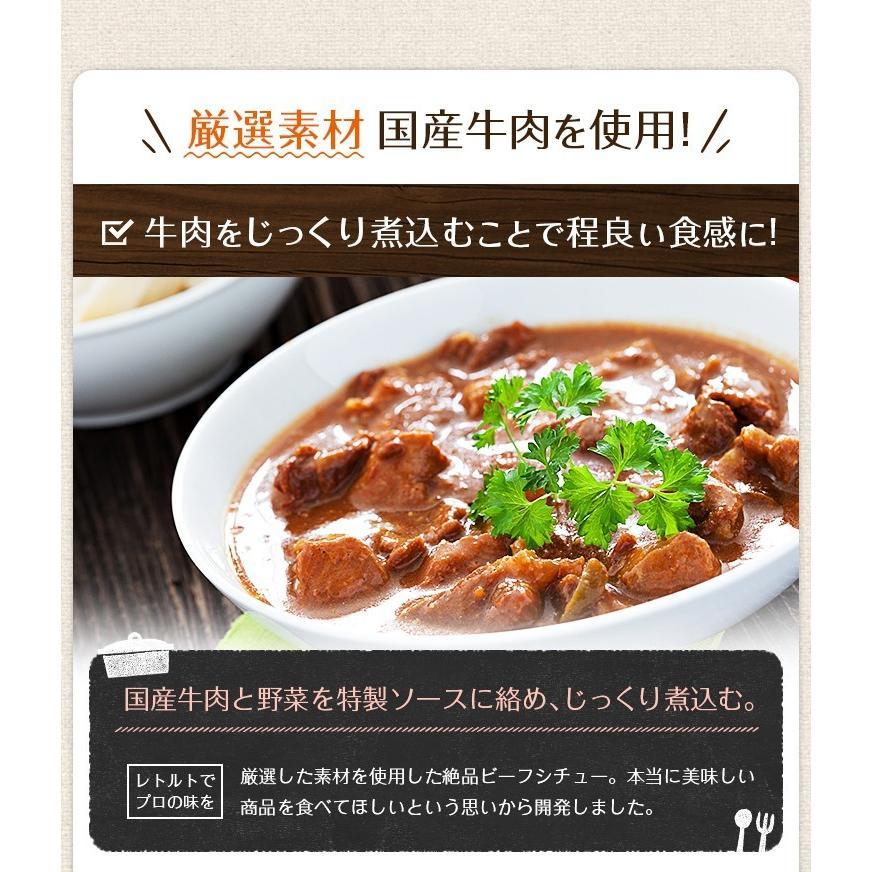 選べるビーフシチュー 200g×2パック メール便 送料無料 辛口 セール ポイント消化  国産 牛 肉 デミグラス レトルト 惣菜 食品 旨さに 訳あり 非常食|umamido|05