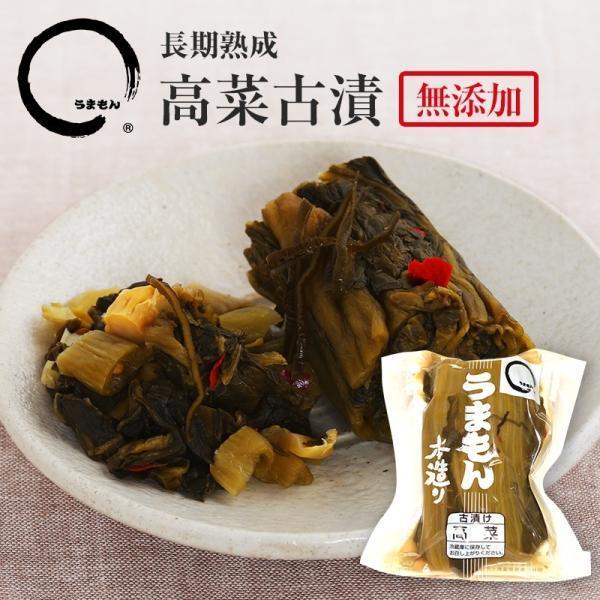 高菜古漬 180g うまもん 八百屋甚兵衛 高菜漬け 無添加 発酵漬物|umamon