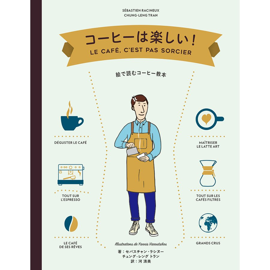 コーヒーは楽しい! umd-tsutayabooks