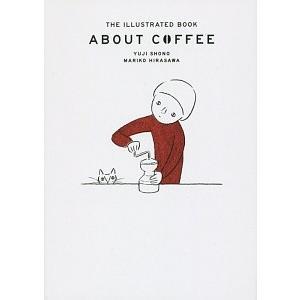 【5月9日(日)までポイント5倍!】コーヒーの絵本|umd-tsutayabooks
