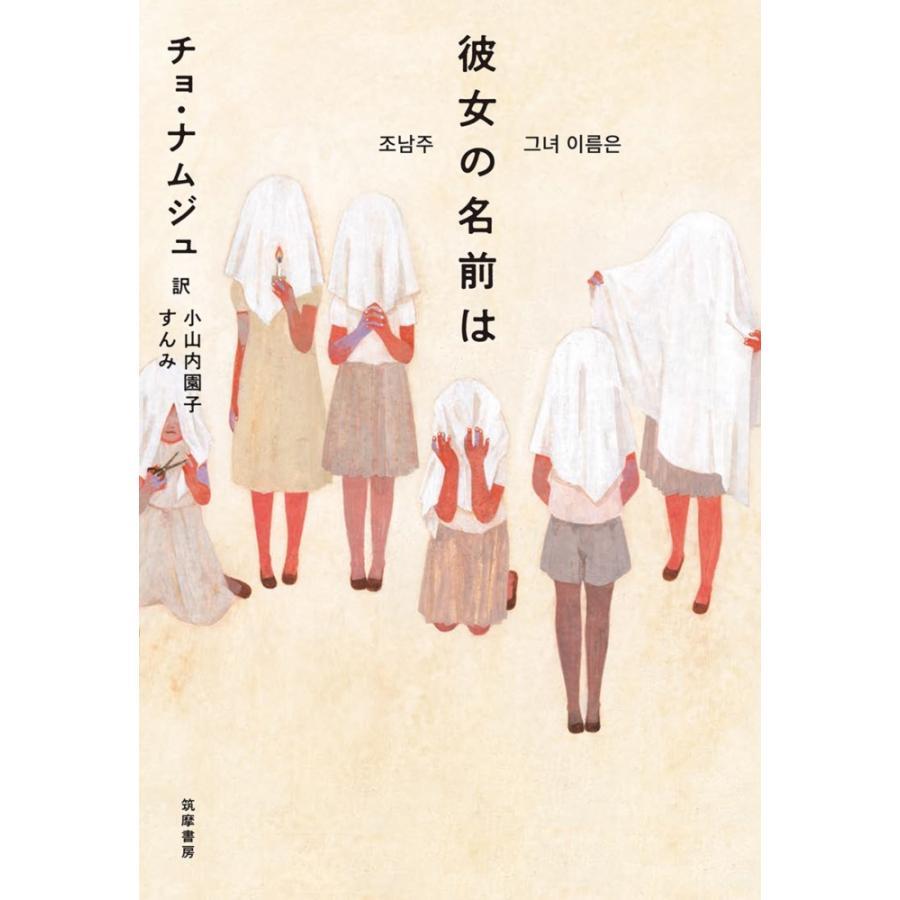 【好きです韓国文学フェア】彼女の名前は  チョ・ナムジュ 著|umd-tsutayabooks