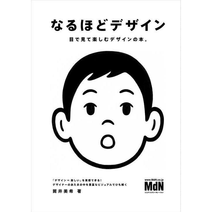なるほどデザイン|umd-tsutayabooks