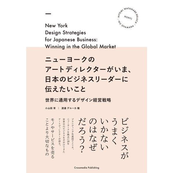 ニューヨークのアートディレクターがいま、日本のビジネスリーダーに伝えたいこと 世界に通用するデザイン経営戦略|umd-tsutayabooks