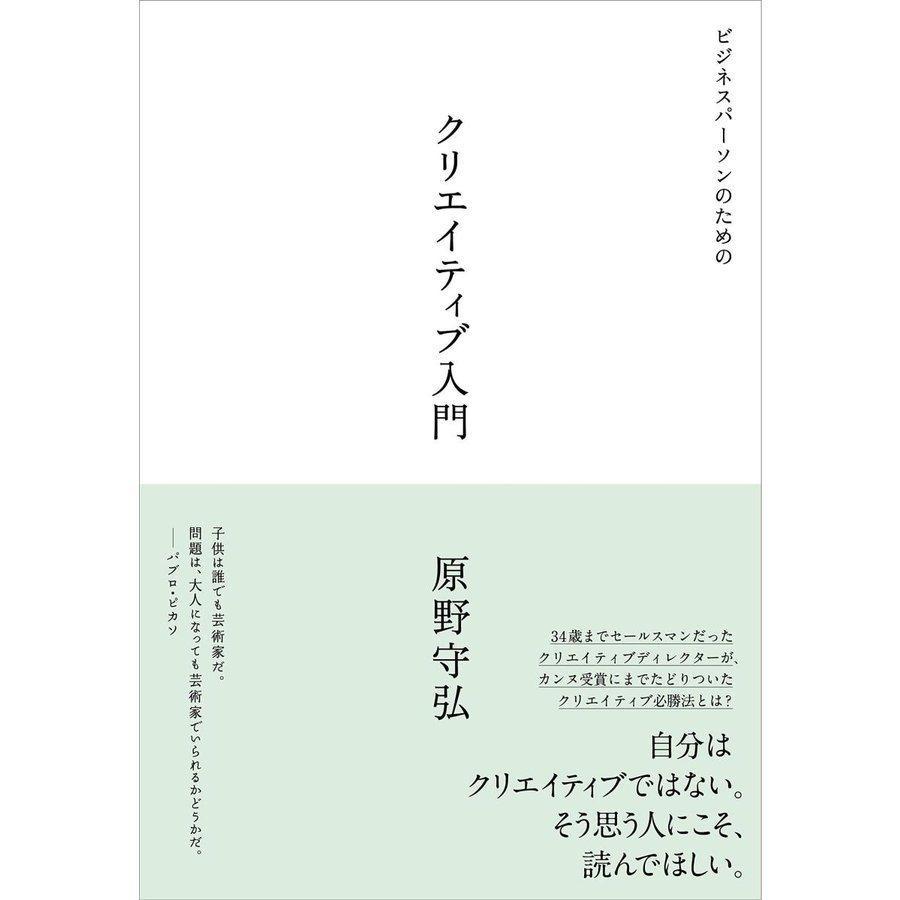 ビジネスパーソンのためのクリエイティブ入門  著:原野 守弘 クロスメディア・パブリッシング umd-tsutayabooks