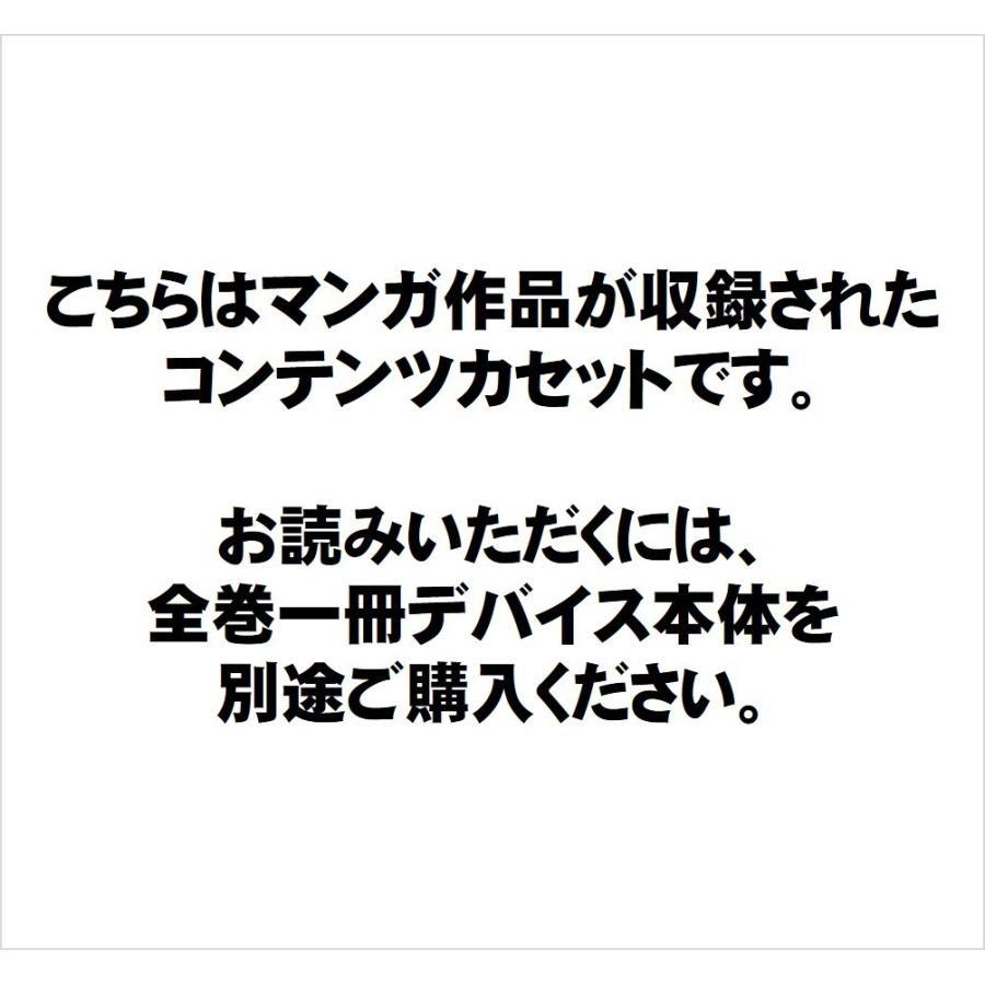 全巻一冊 「シティーハンター」 出版社: ノース・スターズ・ピクチャーズ 著者: 北条司  ※デバイス本体は別売りです umd-tsutayabooks 04