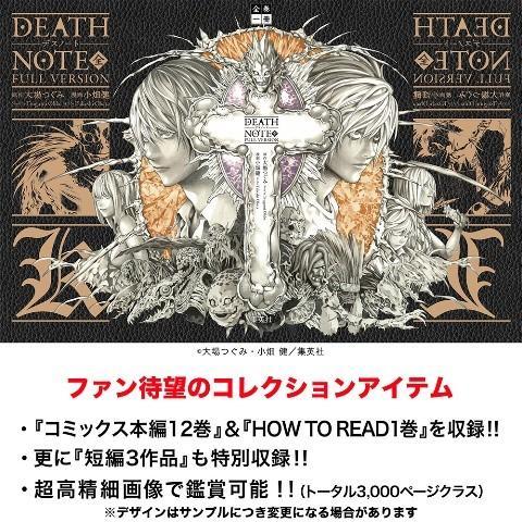 全巻一冊 「DEATH NOTE」原作:大場つぐみ 漫画:小畑 健 ※デバイス本体は別売りです umd-tsutayabooks
