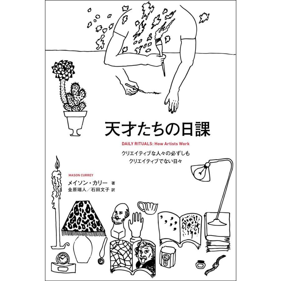 天才たちの日課 クリエイティブな人々の必ずしもクリエイティブでない日々|umd-tsutayabooks