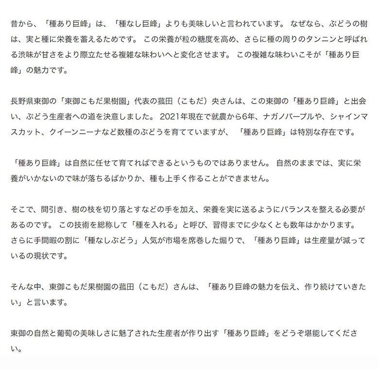 ぶどう ブドウ 葡萄 巨峰 長野県 東御こもだ果樹園 種あり巨峰 約400g×3房 約1.2kg 送料無料|umeebeccyasannriku|05