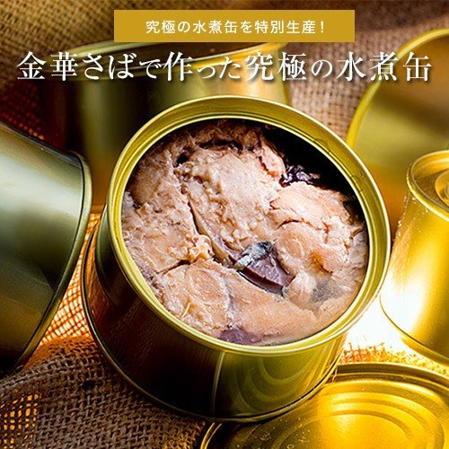 1kg級 金華さば使用 凄い鯖缶(水煮) 2020 180g×1缶 ※2缶購入で1缶おまけ|umeebeccyasannriku