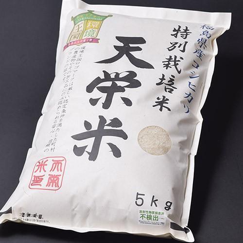 米 送料無料 福島県産 特別栽培米 天栄米 5キロ 精米 umeebeccyasannriku 02